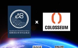 瑞腾科技与以色列科技创新平台Colosseum Sport达成战略合作