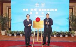 杭州亚组委与浙江工商大学签订框架合作协议