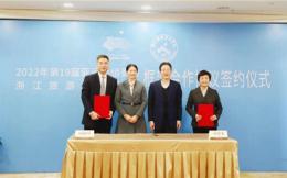 杭州亚组委与浙江旅游职业学院签订框架合作协议