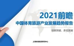 2021中国体育旅游产业:八大趋势和十大增长点