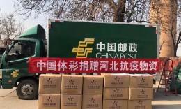 体育总局体彩中心向河北省捐赠防寒物资帮助抗击疫情