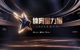 """""""体育星力量""""云颁奖  谷爱凌、张伟丽、吴亦凡、林丹等分获大奖"""
