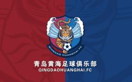 """官宣!青岛黄海正式更名为""""青岛足球俱乐部"""""""
