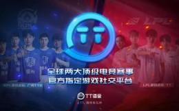"""TT语音完成1亿美元B轮融资,""""电竞+社交""""模式获资本认可"""