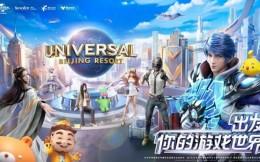 腾讯互娱与北京环球度假区达成合作,跨界探索主题公园新体验