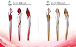 北京冬奥会火炬发布!冬奥倒计时1周年,将开展火炬手选拔、火炬传递