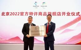 北京2022年冬奥会特许商品旗舰店亮相王府井金街