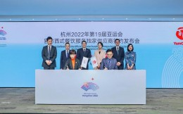 百胜中国成为杭州亚运会官方西式餐饮服务独家供应商