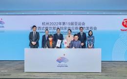 早餐2.6 百胜中国赞助杭州亚运会 艾德韦宣与久事赛事战略合作