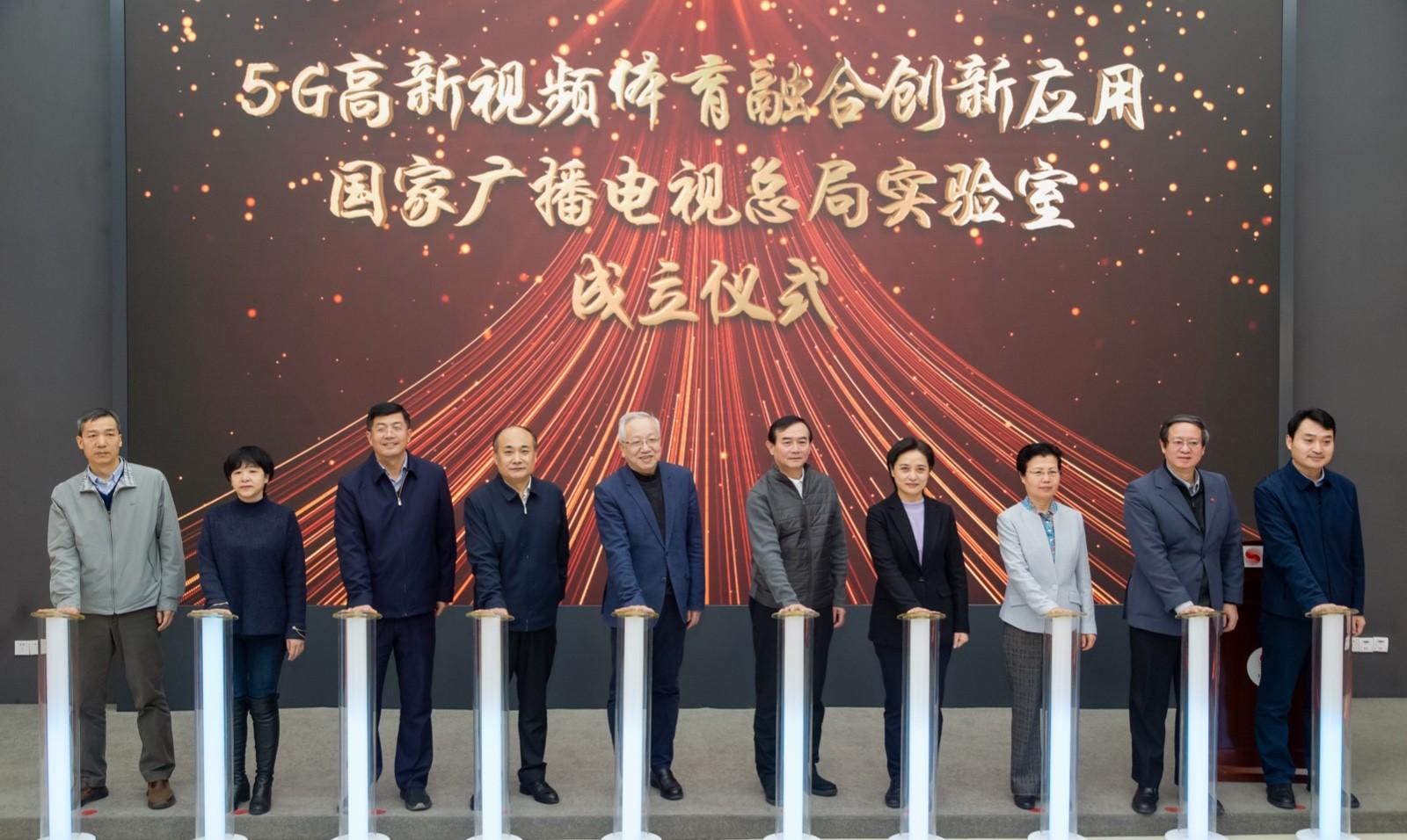 国内首个5G高新视频体育融合创新应用 国家广播电视总局实验室落户北京体育大学