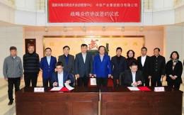 体育总局武术中心与中体产业签署战略合作协议