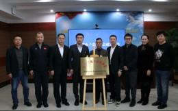 吉林省电子竞技协会成立