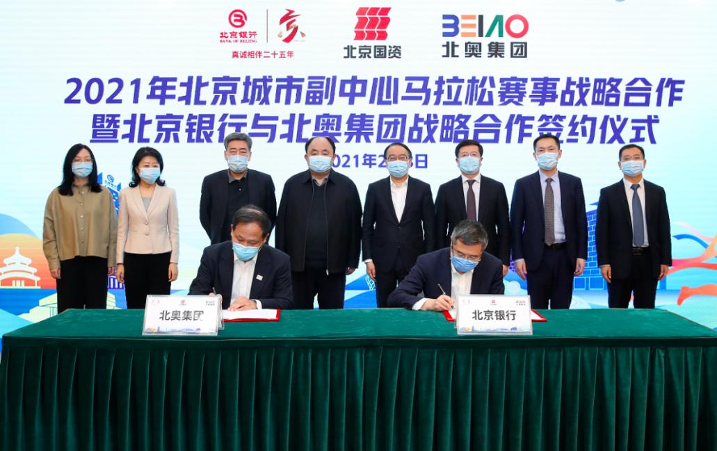 北京银行携手北奥集团为北京城市副中心马拉松提供金融支持