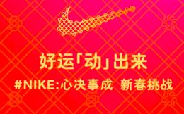 腾讯广告助力品牌突围春节营销