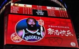 致敬中国新年!布鲁克林篮网队举行春节主题之夜庆祝活动
