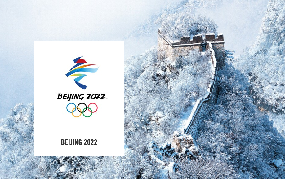 科达科技中标北京冬奥会议办公系统项目