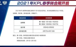 KPL再现3桩千万级转会