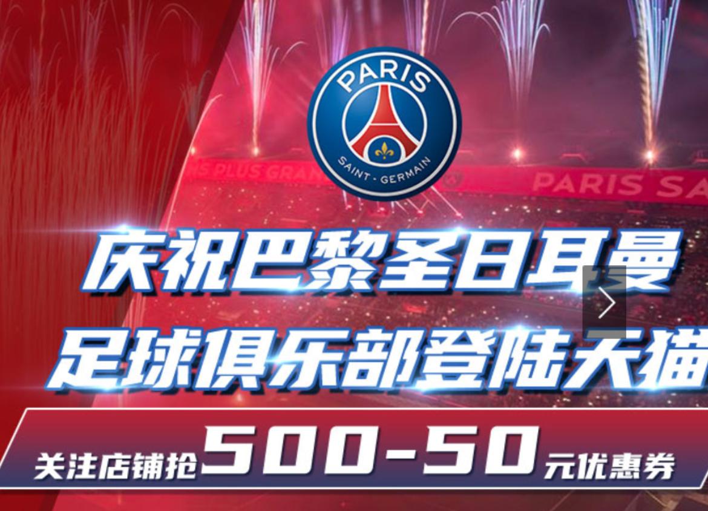 巴黎圣日耳曼足球俱乐部天猫国际旗舰店上线