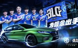 汽车跨界电竞成新潮,上汽MG名爵携手BLG打造Z世代年轻主场