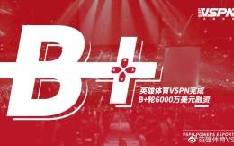 彭博社:英雄体育VSPN计划赴美上市