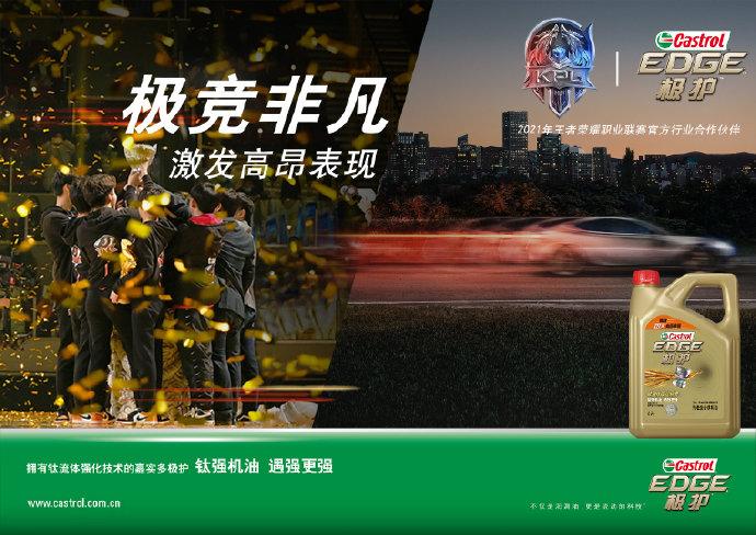 高端润滑油品牌嘉实多极护成为KPL官方行业合作伙伴