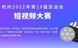 杭州亚运会短视频大赛启动,一等奖奖金达10万元