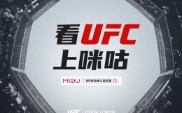 官方全媒体合作伙伴!咪咕与UFC达成中国大陆地区重要合作协议