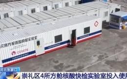 北京冬奥会张家口赛区4所方舱核酸快检实验室投入使用