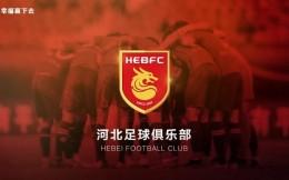 河北华夏幸福完成全部企业名称变更手续 正式更名河北足球俱乐部