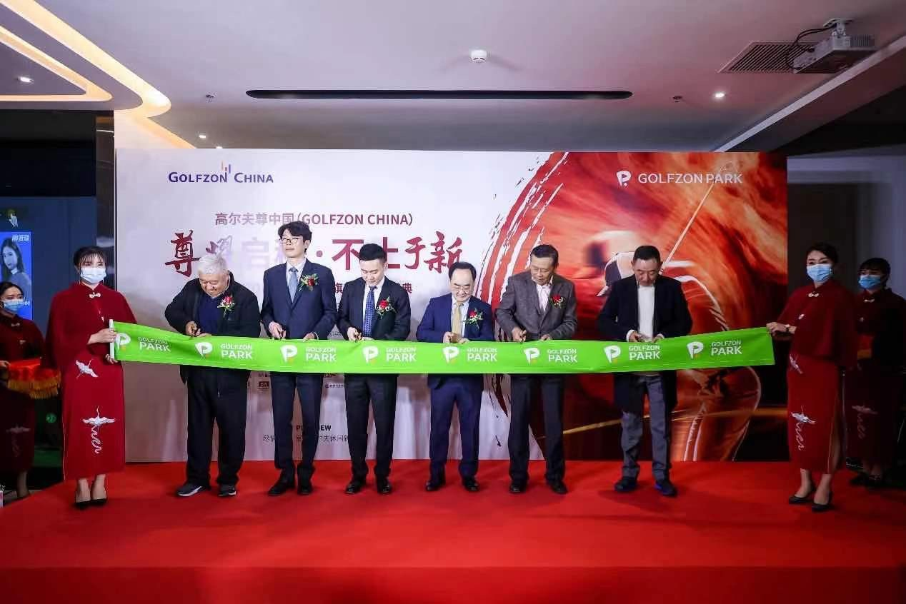 GOLFZON PARK中国旗舰店盛大开业,隋响出任品牌大使