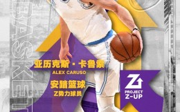 湖人球星卡鲁索加入安踏篮球Z-UP计划