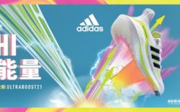 """Hi 能量!阿迪达斯推出ULTRABOOST 21跑鞋""""高能黄""""配色"""