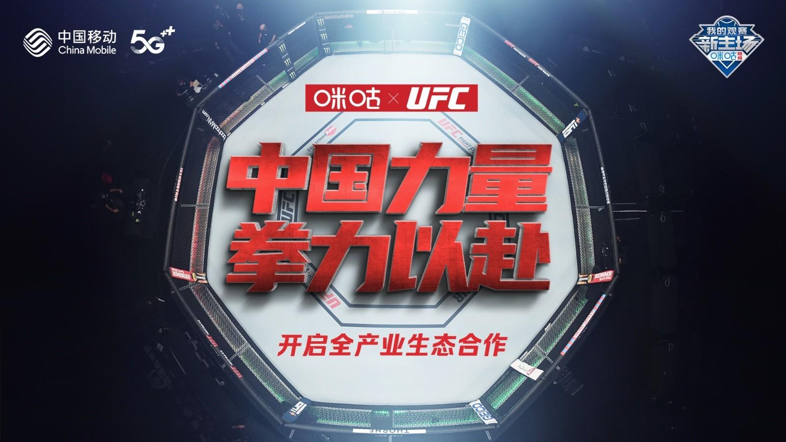 3月1日咪咕UFC会员正式上线 一站式畅享UFC