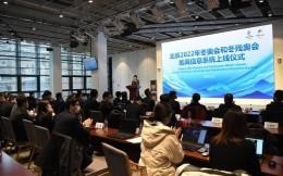 北京冬奥会正式上线抵离信息系统,将管理3.2万名奥运会客户抵离信息