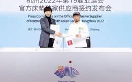 顾家家居成为2022年第19届亚运会官方床垫独家供应商