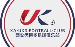 """中乙球队西安优柯多更名为""""西安俑士超越足球俱乐部"""""""