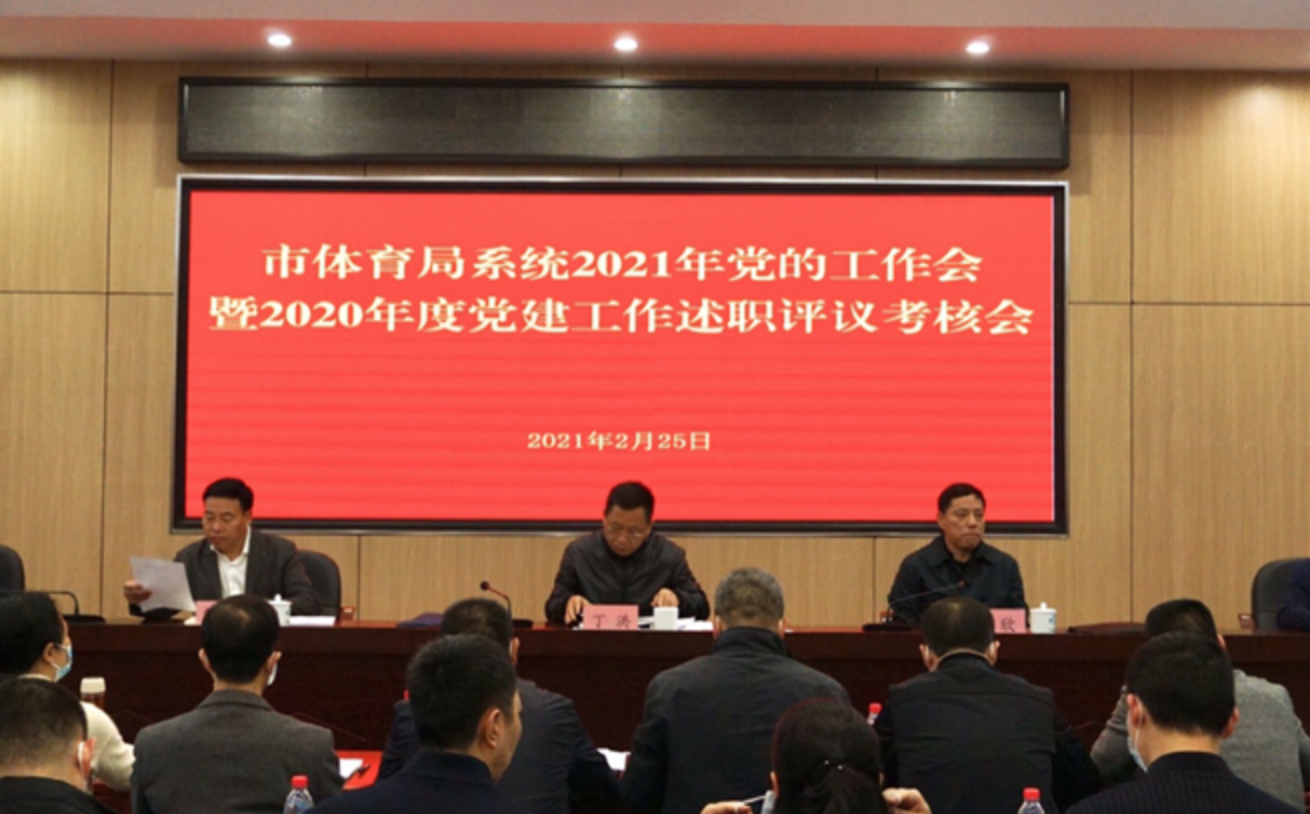 重庆市人民政府办公厅发布关于建设体育强市的实施意见