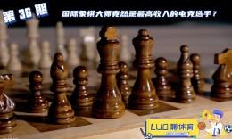 罗聊体育第36期:国际象棋大师竟然是最高收入的电竞选手?