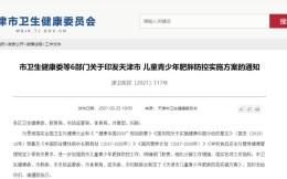 天津市体育局等六部门联合制定《天津市儿童青少年肥胖防控实施方案》