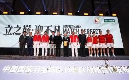 发力东京奥运!尤尼克斯与国羽签约8年 成为国羽官方战略合作伙伴