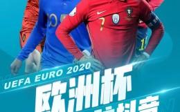 抖音正式成为2020欧洲杯官方合作伙伴