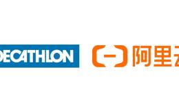 迪卡侬中国宣布与阿里云达成合作协议,加速数字化转型