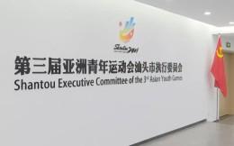 汕头亚青会征集特许商品生产商
