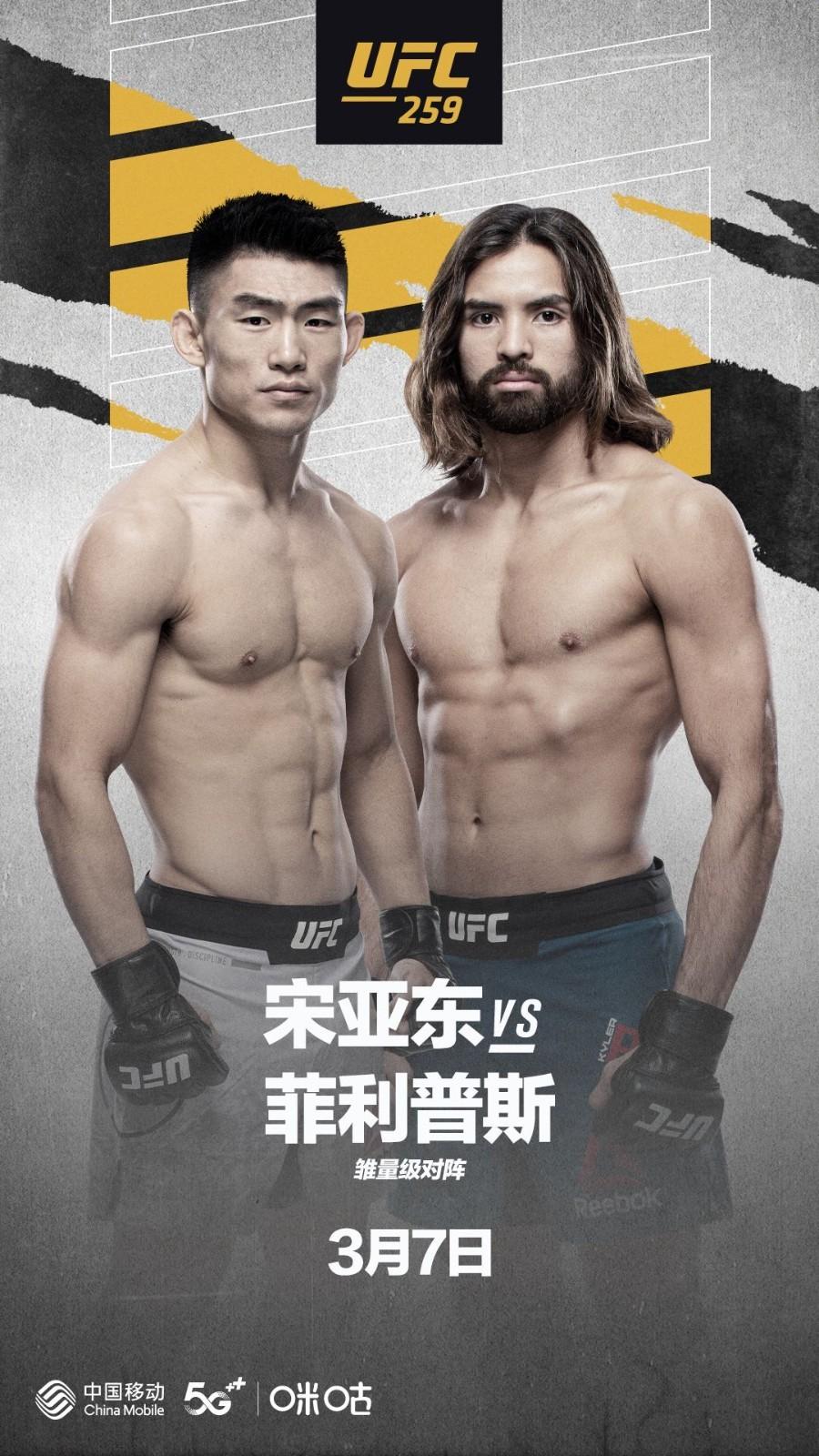畅享UFC259饕餮格斗盛宴 咪咕视频打造沉浸式直播新玩法