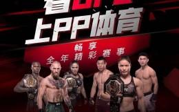 宋亚东出战!UFC259将于3月7日上线PP体育全平台直播
