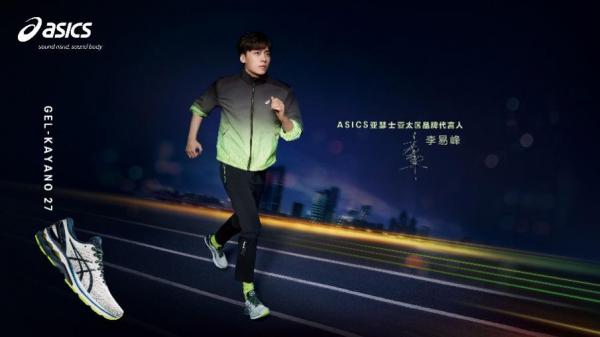 早餐3.7|李易峰代言亚瑟士 樊振东荣立一等功