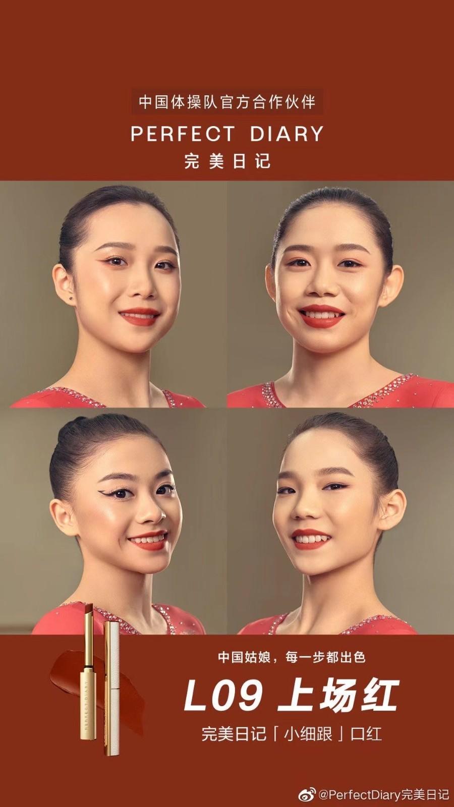 完美日记成为中国体操队官方合作伙伴