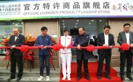 十四运首家线下官方特许商品旗舰店开业 包含千余款特许商品