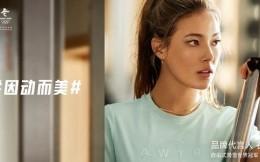 """安踏携手品牌代言人谷爱凌发布""""因动而美""""2021女子营销主题"""