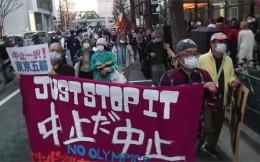 日本民众举行游行示威 ,要求取消东京奥运会